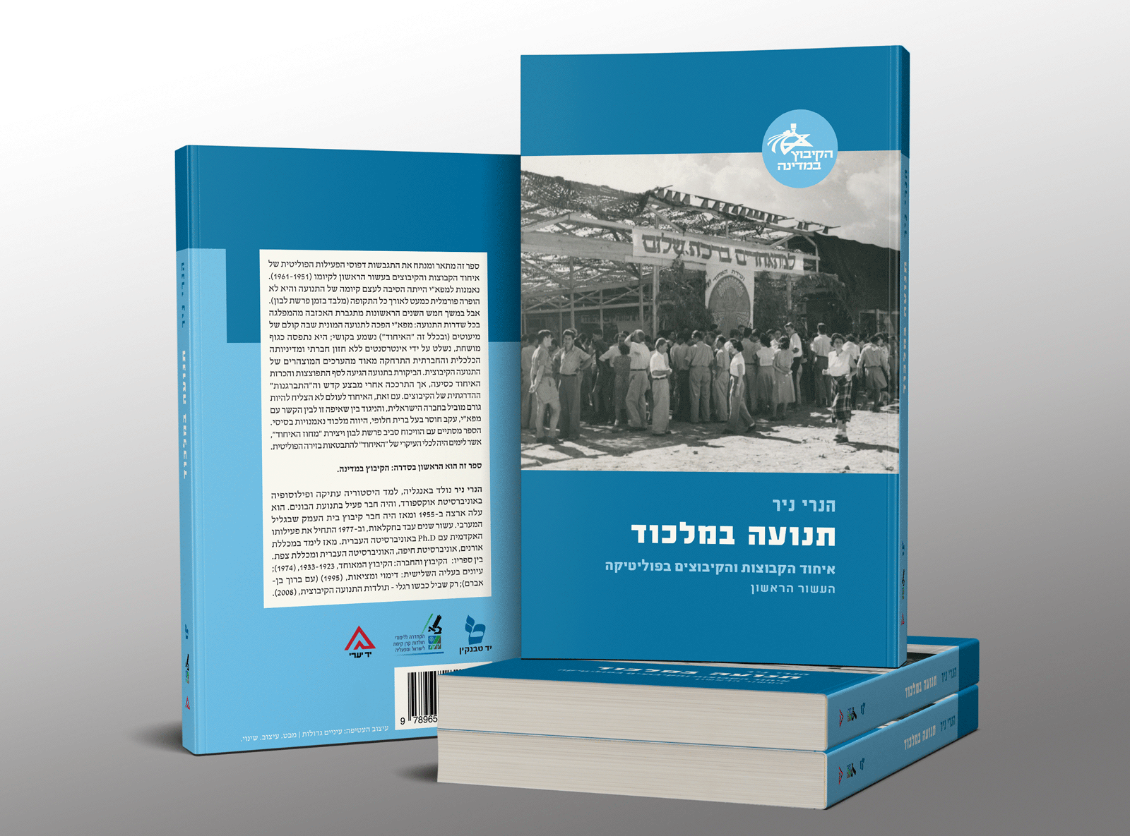 https://bigeyes.co.il/wp-content/uploads/2019/08/kibbutz-books-1.png