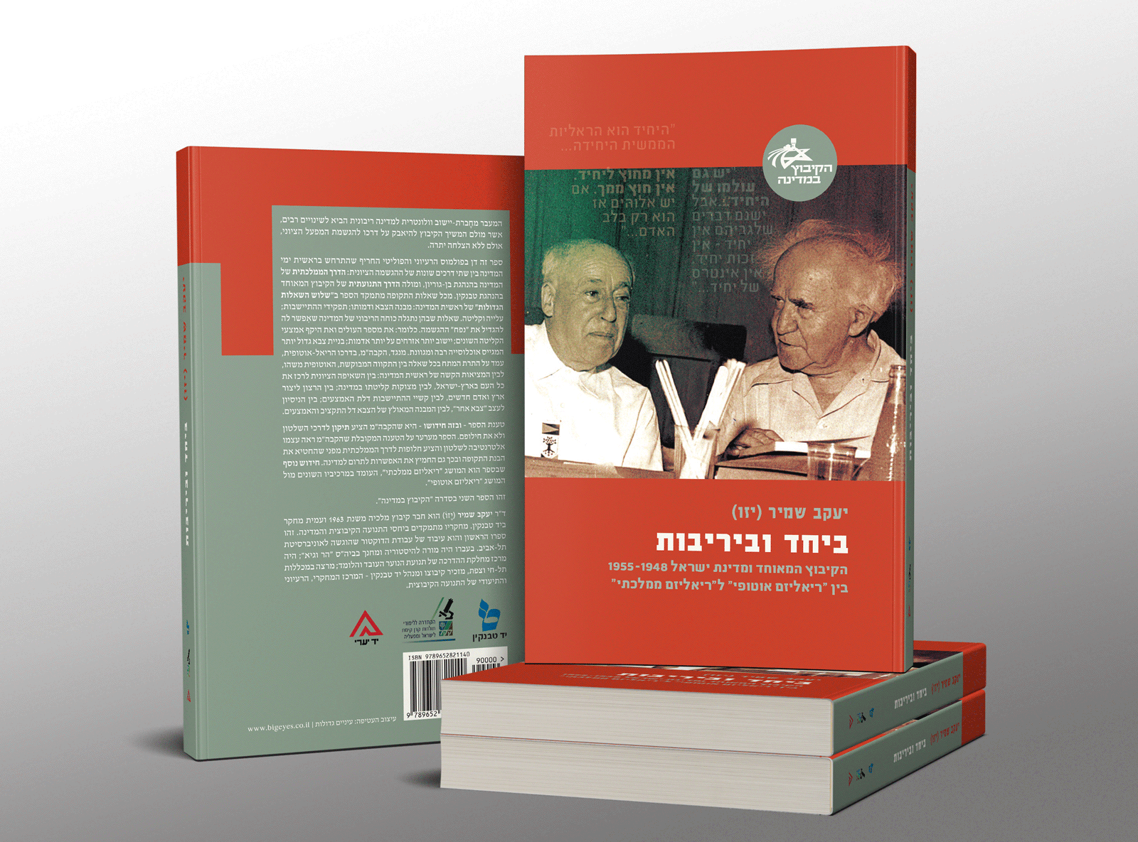 https://bigeyes.co.il/wp-content/uploads/2019/08/kibbutz-books-2.png