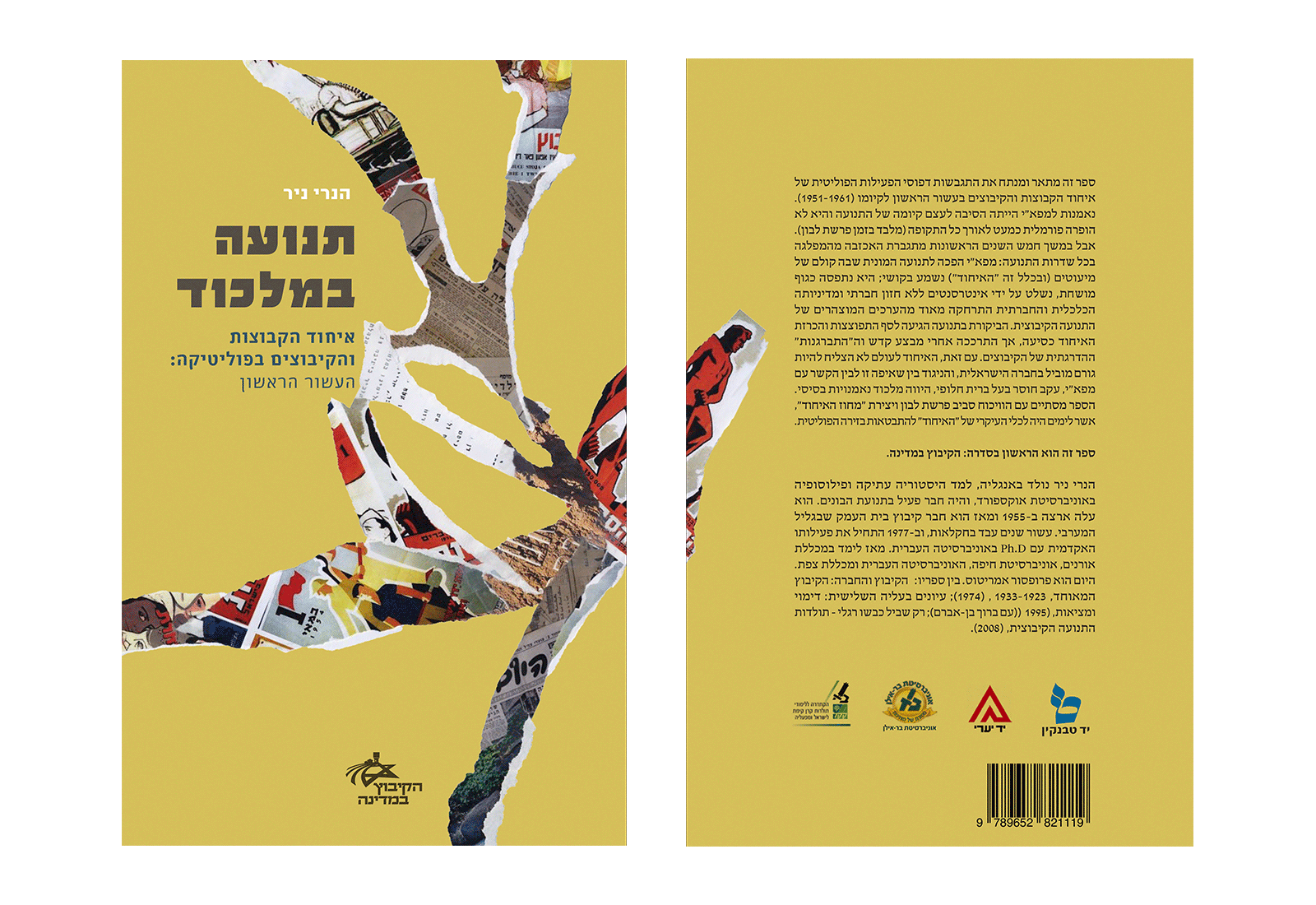 https://bigeyes.co.il/wp-content/uploads/2019/08/kibbutz-books-3.png