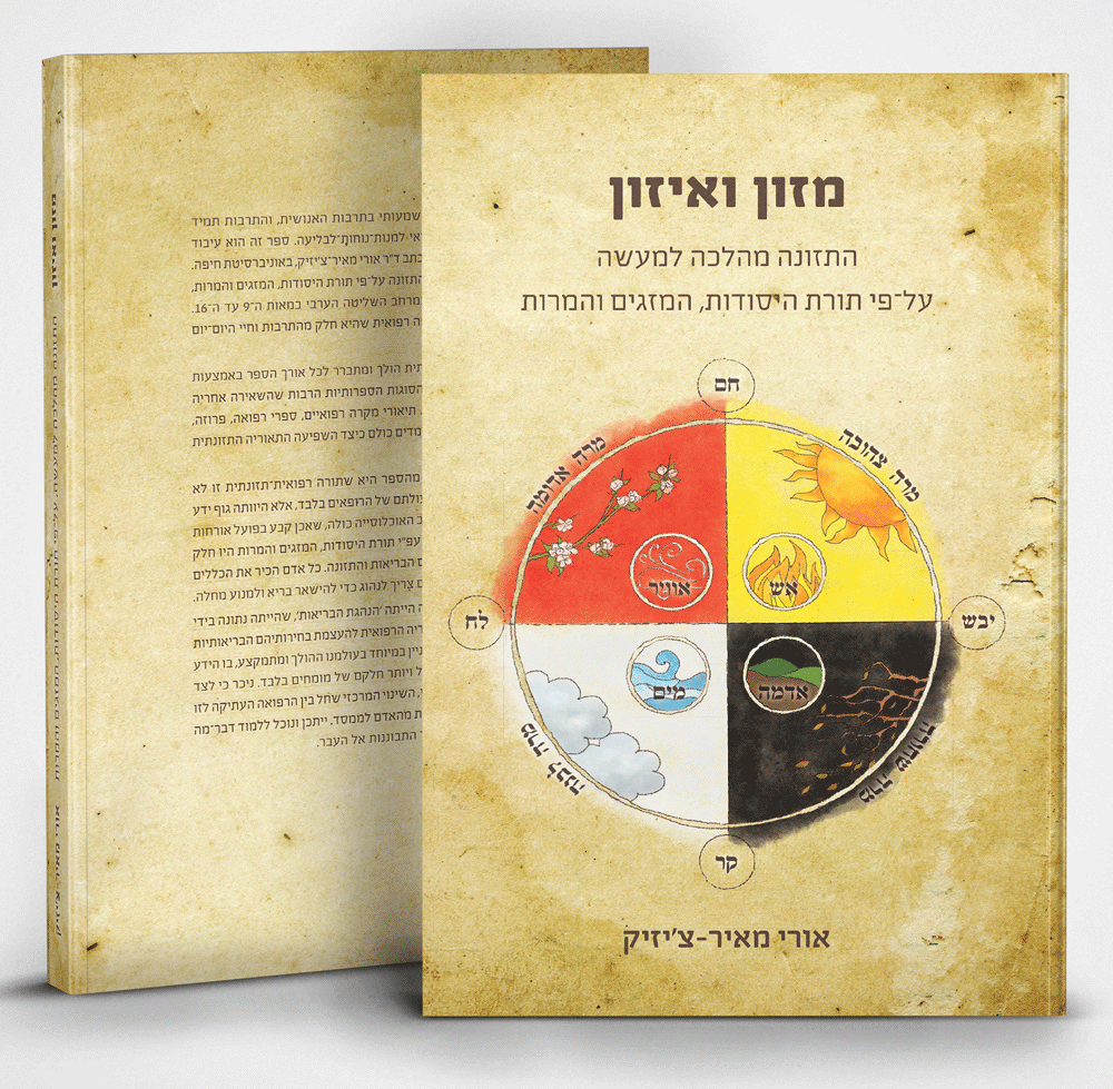 מזון ואיזון - עיצוב ועימוד ספר עם איור אינפוגרפי