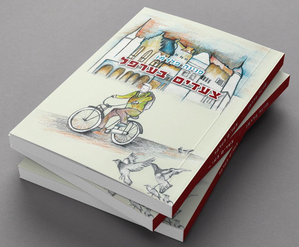 צעדים בערפל - עיצוב ועימוד ספר