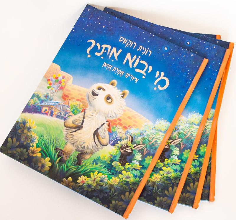 מי יבוא אתי? עיצוב ספר ילדים