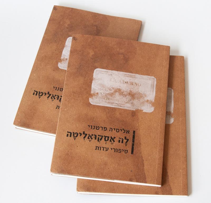 עיצוב והפקת דפוס לספר עדות