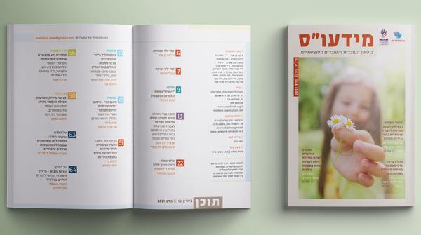 עיצוב מגזין מידעוס